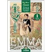 小説 エマ (1) (ファミ通文庫)