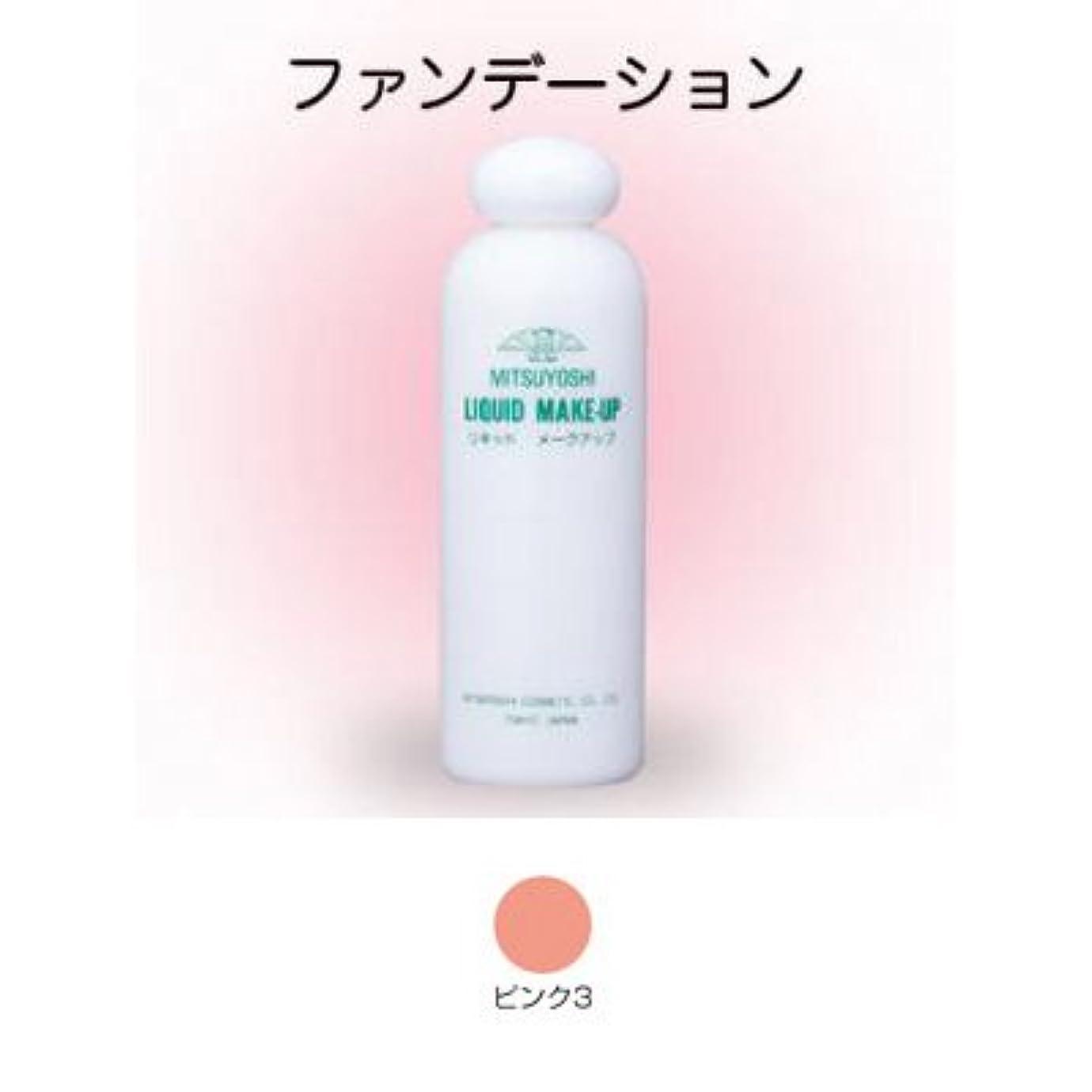 家庭乞食パーティションリキッドメークアップ 200ml ピンク3 【三善】