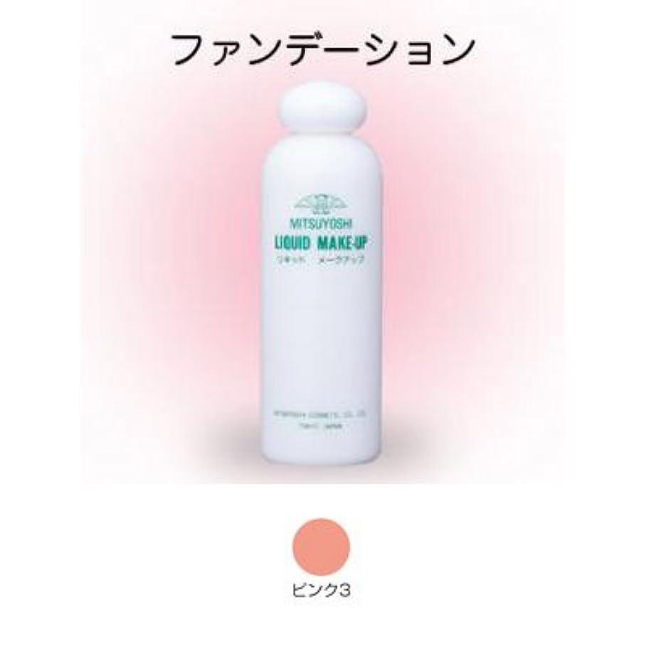 商業の聴覚噴水リキッドメークアップ 200ml ピンク3 【三善】