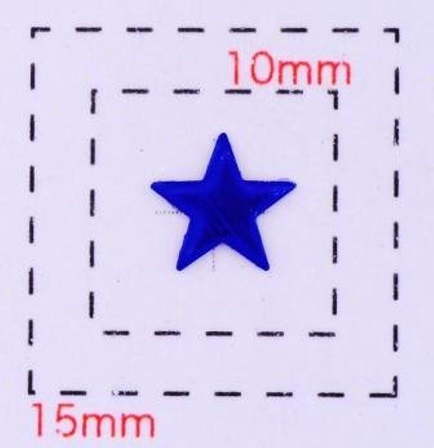 圧縮されたエンドウアプライアンス星型カラフルスタッズ6ミリ(星)《ネイル?デコ電用メタルパーツ》ブルー10個入