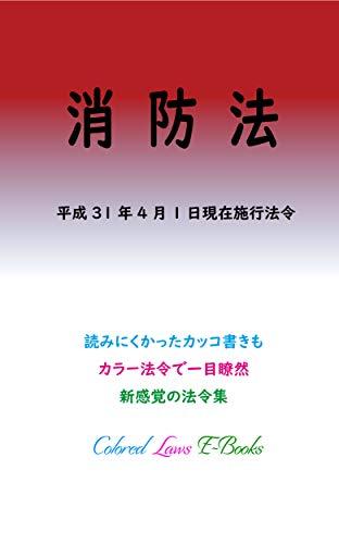 消防法 平成30年度版(平成31年4月1日) カラー法令シリーズ