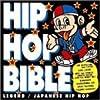HIP HOP BIBLE-黒盤-