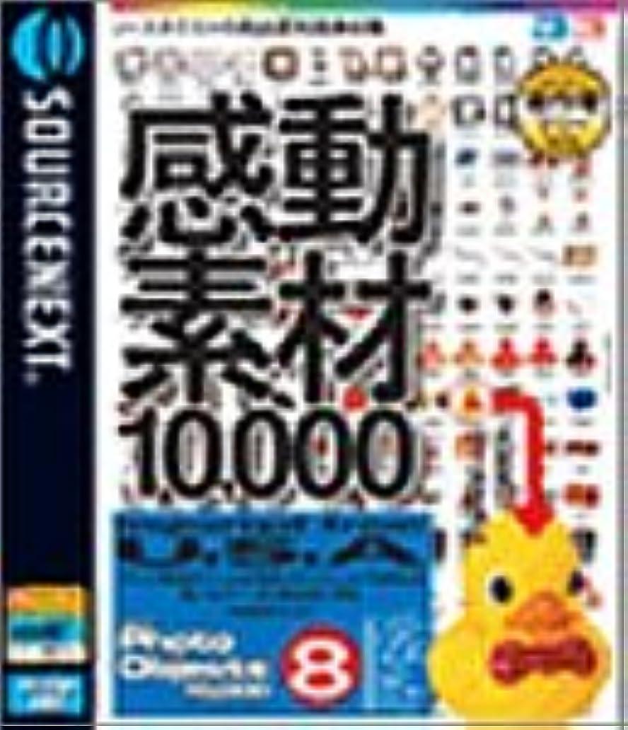 溶接減少送る感動素材 10000 HEMERA Photo-Objects 8