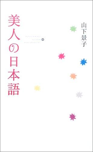 美人の日本語の詳細を見る