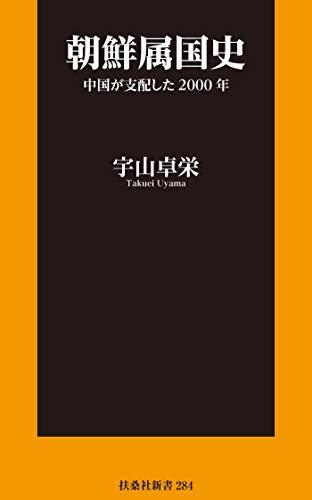 朝鮮属国史 中国が支配した2000年 (扶桑社BOOKS新書)