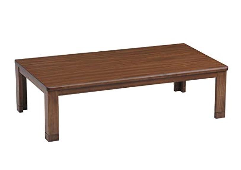 リルパラナ川おしゃれじゃないカーター 継ぎ脚式天然木家具調こたつ 幅150cm