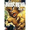 真説魔獣戦線 3 (チャンピオンREDコミックス)