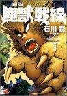 真説魔獣戦線 3 (チャンピオンREDコミックス)の詳細を見る
