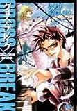 クロス×ブレイク 2 (B's LOG Comics)