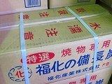 オガ備長炭福化炭、10kg、国産超硬質、国産3大ブランドの1つ、いろり、火鉢、コンロ
