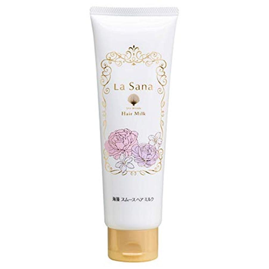 抑圧するスペイン語指定ラサーナ La Sana 海藻 スムース ヘアミルク 120g スウィートブーケの香り