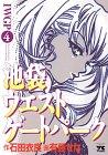 池袋ウエストゲートパーク 4 (ヤングチャンピオンコミックス)