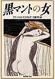 黒マントの女 (集英社文庫)