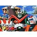 グレートマジンガー VOL.1 [DVD]