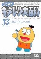よりぬき キテレツ大百科 Vol.13 「雪山へ行こうよ編」 [DVD]