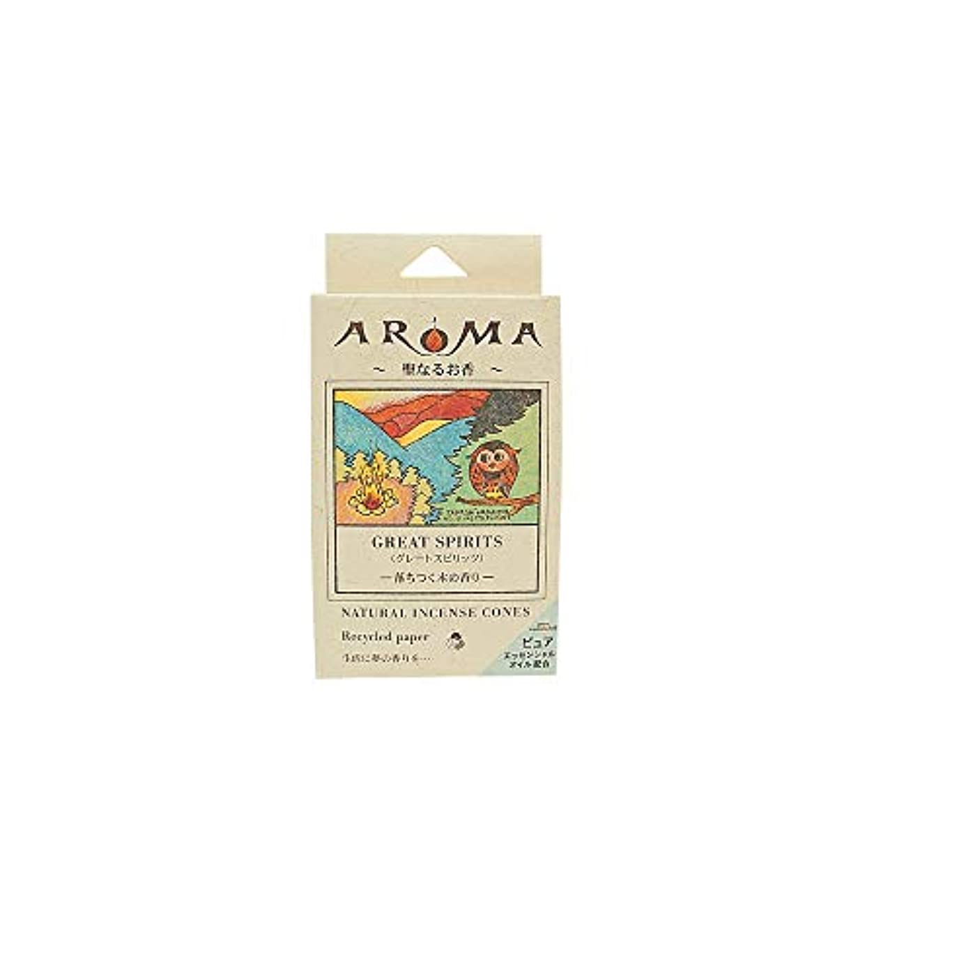 振動させる永久に夕食を食べるアロマ香 グレートスピリット 16粒(コーンタイプインセンス 1粒の燃焼時間約20分 落ち着く木の香り)