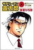 サラリーマン金太郎―第2部海外雄飛編 (8) (集英社文庫―コミック版)