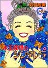水玉模様のシンデレラ 4 (YOUNG YOUコミックス)