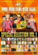 特選「無意味良品」VOL.1 [DVD]の詳細を見る
