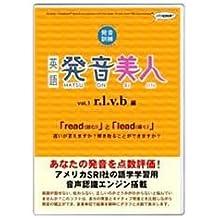 英語発音美人 Vol.1