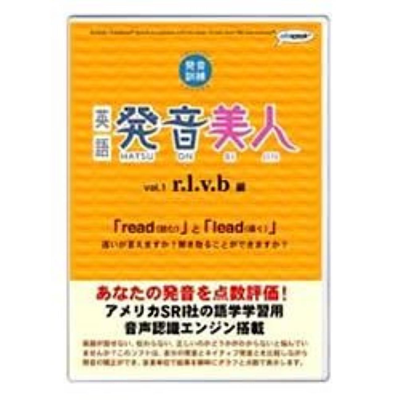 休み貞策定する英語発音美人 Vol.1