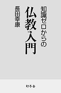 知識ゼロからの仏教入門 (幻冬舎単行本)