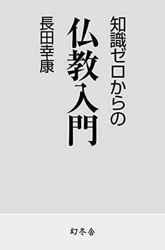 [長田幸康]の知識ゼロからの仏教入門 (幻冬舎単行本)