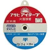 【アサヒ】 アイテープ24mm×25m 白 (アイロン片面接着テープ)