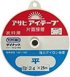 【アサヒ】 アイテープ24mm×25m 白 (アイロン片面接着テープ) 画像