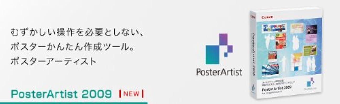 ワンダースリンク行くPosterArtist2008【7025A019】