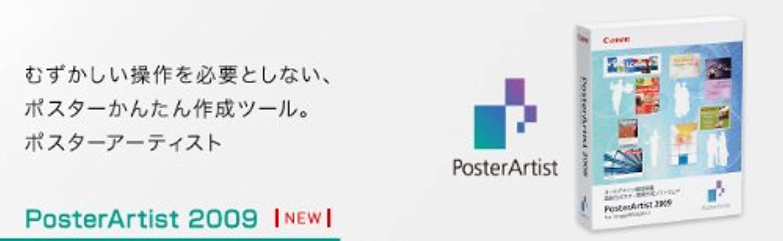 雹精算未接続PosterArtist2008【7025A019】