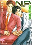 N.P―恋愛処方箋〈3〉 (白泉社花丸文庫)