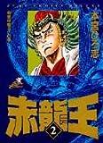 赤竜王 (2) (ジャンプ・コミックスデラックス)