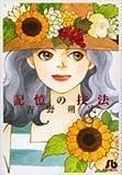 記憶の技法 / 吉野 朔実 のシリーズ情報を見る