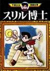 スリル博士 (手塚治虫漫画全集)