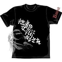 バジリスク 天膳 Tシャツ ブラック サイズ:S