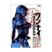 ワンナイTHURSDAY Vol.5 [DVD]