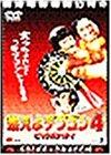 燃えよデブゴン4 ピックポケット! [DVD]