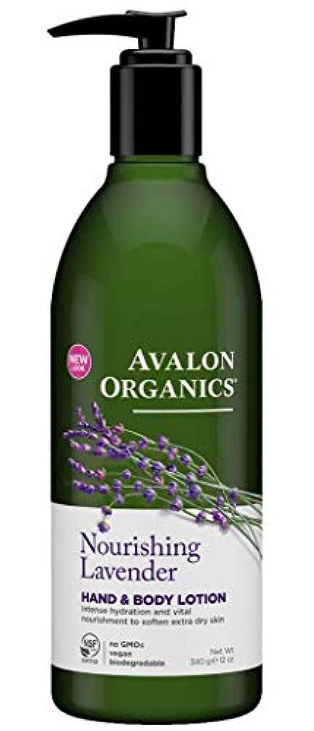 圧倒的能力想像力豊かなAvalon Organics Lavender Hand & Body Lotion 340g (Pack of 2) - (Avalon) ラベンダーハンド&ボディローション340グラム (x2) [並行輸入品]