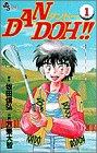 DAN DOH!! / 坂田 信弘 のシリーズ情報を見る