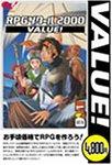 RPGツクール2000 VALUE!