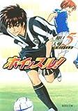 ホイッスル! 5 (集英社文庫―コミック版 (ひ28-5))