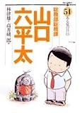 総務部総務課山口六平太 第51巻 (ビッグコミックス)