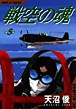 戦空の魂 第5巻 (SCオールマン)