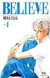 BELIEVE (4) (クイーンズコミックス)