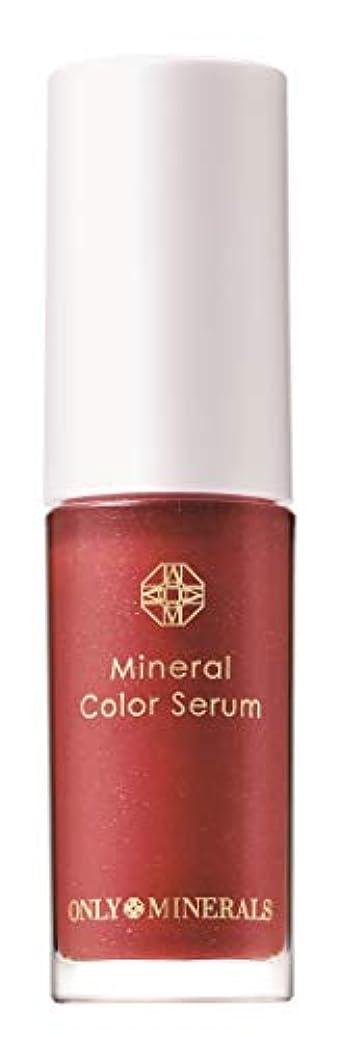 減らす出発するエンコミウムオンリーミネラル(ONLY MINERALS) オンリーミネラル ミネラルカラーセラム 07 ショコラ 4g 口紅