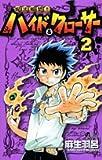 呪法解禁!!ハイド&クローサー 2 (少年サンデーコミックス)