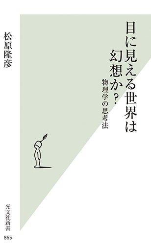 目に見える世界は幻想か? 物理学の思考法 (光文社新書)の詳細を見る
