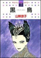 黒鳥―ブラック・スワン (Hakusensha lady's comics―ミステリーシリーズ)の詳細を見る