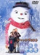 ジャック・フロスト パパは雪だるま [DVD]の詳細を見る
